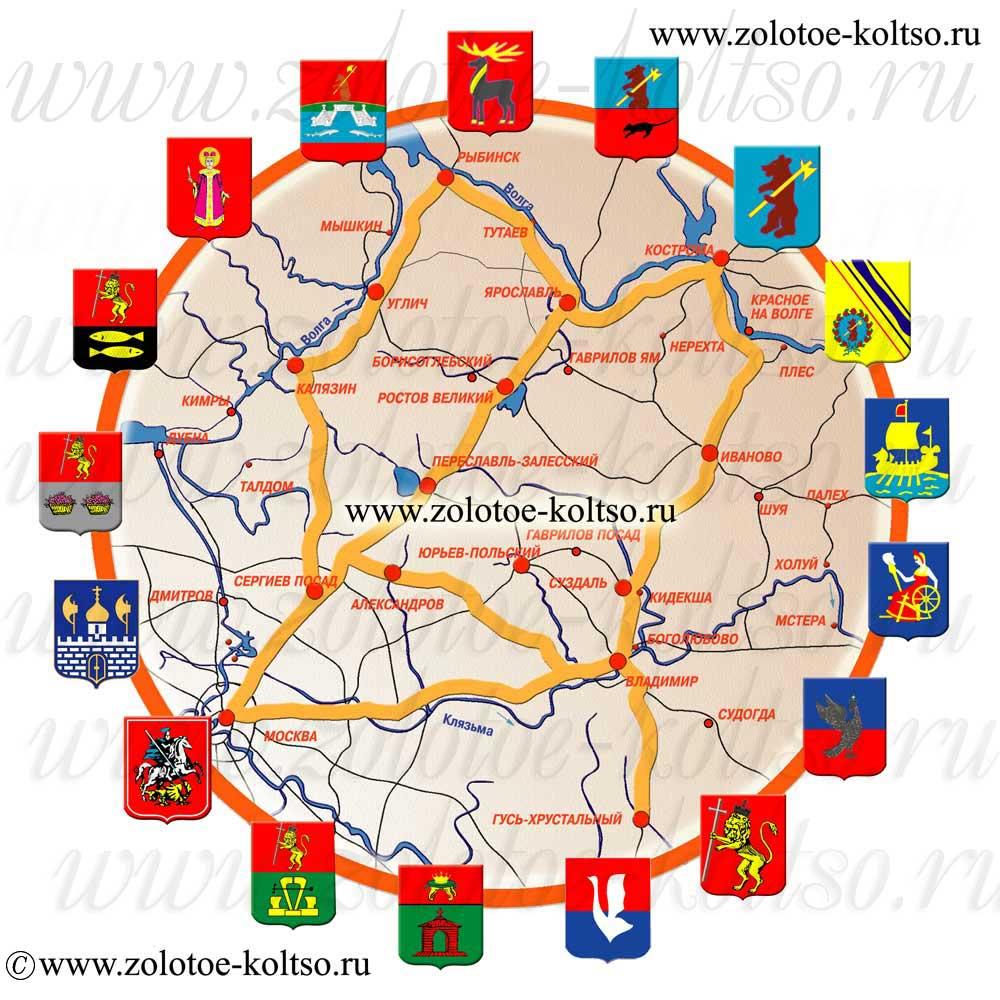 http://www.zolotoe-koltso.ru/pics_2006/goldenring-scheme-l.jpg