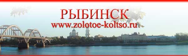 http://www.zolotoe-koltso.ru/pics_2006/head_rybinsk.jpg
